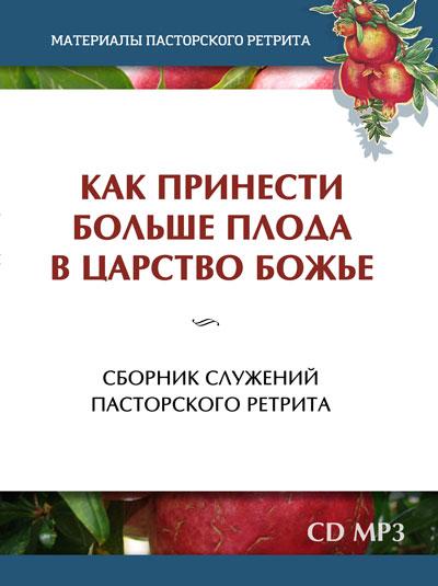 Как принести  больше плода  в царство Божье
