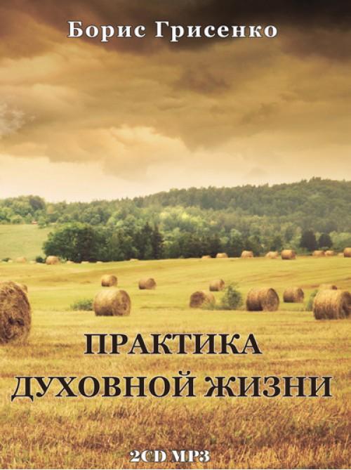 Практика духовной жизни