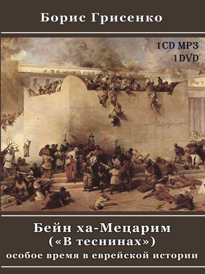 Бейн ха Мецарим (в теснинах) - особое время в еврейской истории.