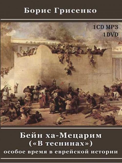 Бейн ха Мецарим (в теснинах) - особое время в еврейской истории | Борис Грисенко