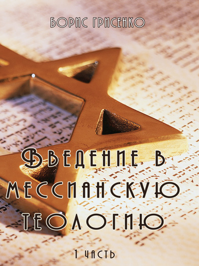 Введение в мессианскую теологию