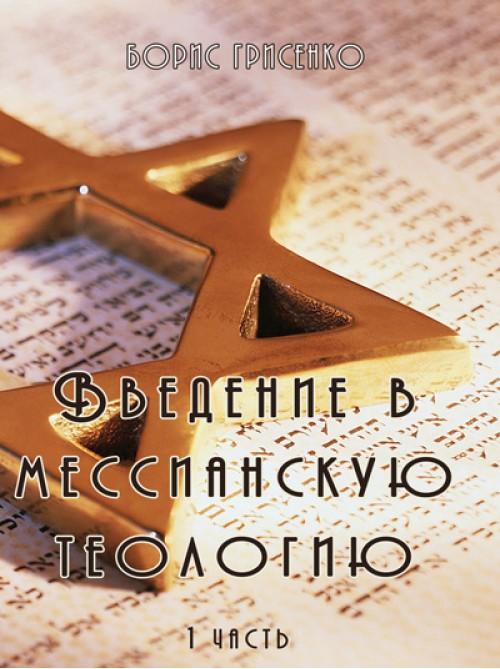 Введение в мессианскую теологию | Борис Грисенко и Игорь Русняк
