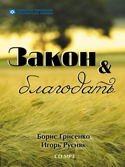 Закон и благодать   Борис Грисенко и Игорь Русняк