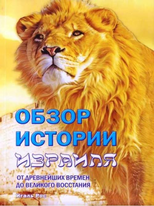 Обзор истории Израиля | Игорь Русняк
