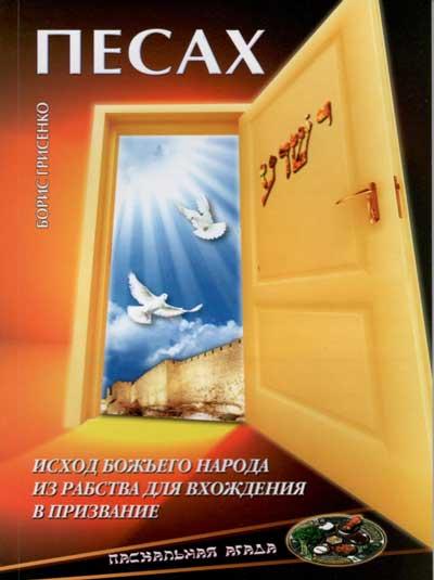 Песах | Борис Грисенко