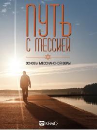 Путь с Мессией: Основы мессианской веры
