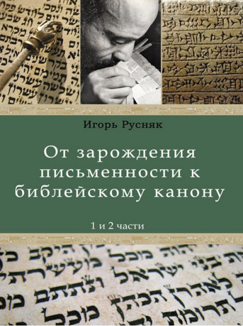 От зарождения письменности  к библейскому канону | Игорь Русняк