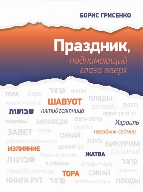 Праздник поднимающий глаза вверх | Борис Грисенко