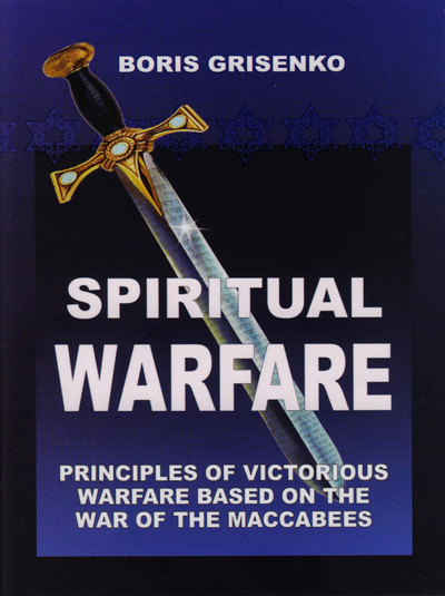 Spiritual Warfare.  Principles of victorious warfare based on the war of the Maccabees