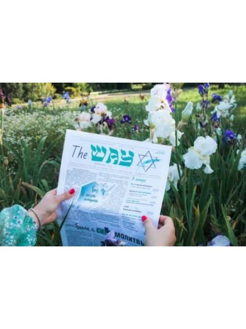 The Way - мессианская газета|  Выпуск №1 | Бог в жизни женщины