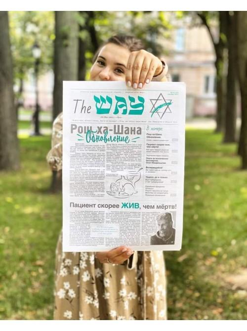 The Way - мессианская газета   Рош ха-Шана   Обновление