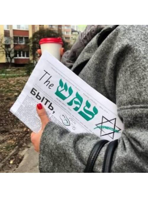 The Way - мессианская газета | Быть, жить, а не казаться