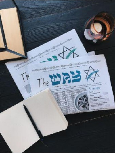 The Way - мессианская газета | ПУРИМ