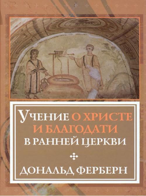 Учение о Христе и благодати в ранней церкви.