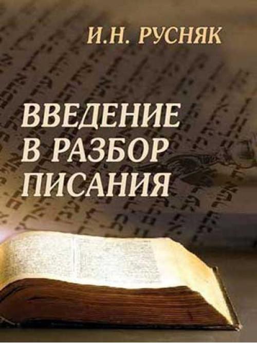 Введение в разбор Писания | Игорь Русняк