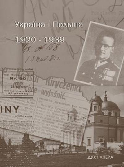 Україна і Польща 1920–1939 рр.: З історії дипломатичних відносин УССР з Другою Річчю Посполитою: Документи і матеріали