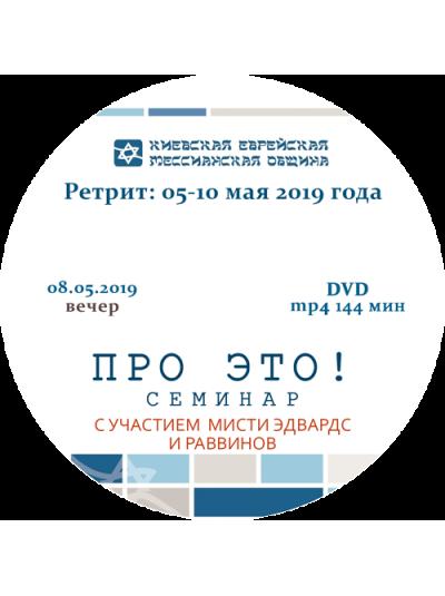 """Про это!"" Семинар с участием Мисти Эдвардс и раввинов"