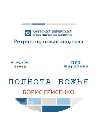 Полнота Божья | Борис Грисенко