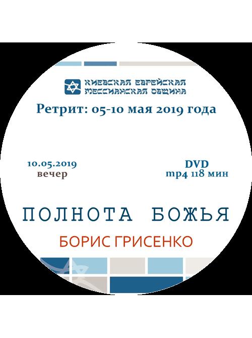 Полнота Божья | Спикер Борис Грисенко