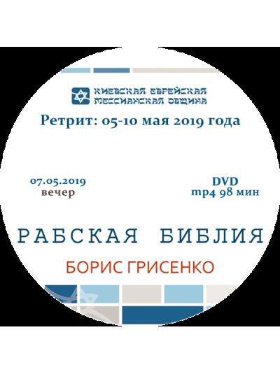 Рабская библия | Борис Грисенко