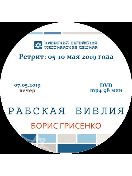 Рабская библия | Спикер Борис Грисенко