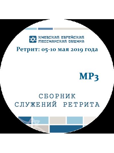 CD Mp3 сборник ретрита 5-10 мая  2019 года