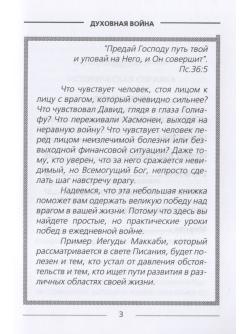 Духовная война | Борис Грисенко