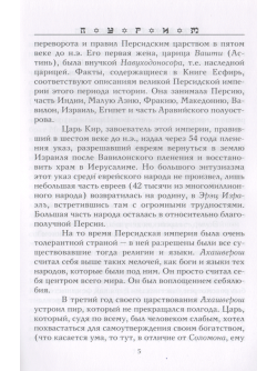Пурим | Борис Грисенко